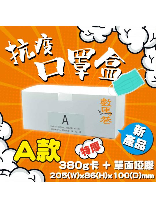 Mask Box - Style A